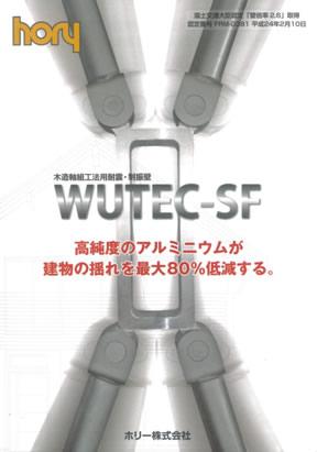 木造住宅用耐震・制振壁「WUTEC-SF」