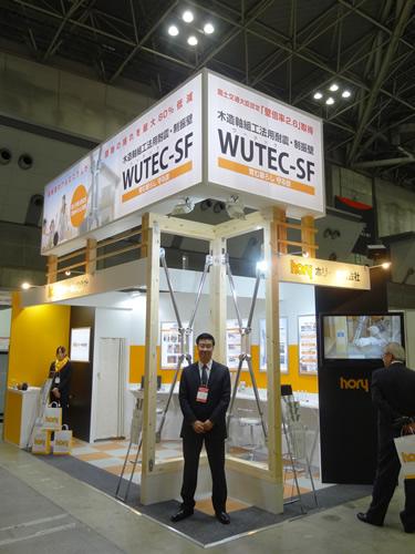 WUTEC-SF_02