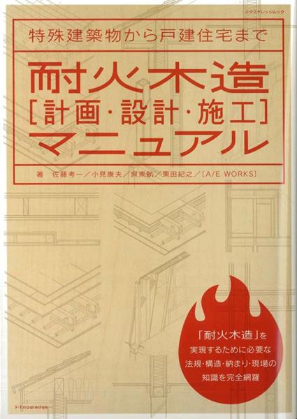 耐火木造[計画・設計・施工]マニュアル