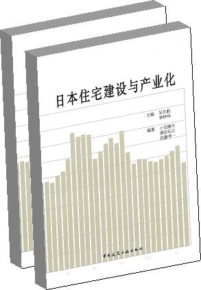 日本住宅建設与産業化