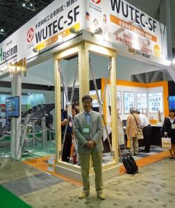 10/23~10/25WUTECは東京ビッグサイトのジャパンホームに出展