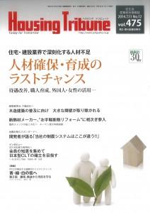 Housing-Tribune表紙