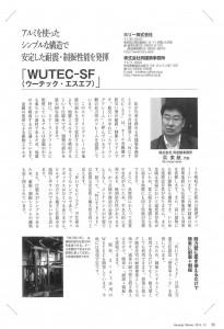Housing Tribune記事